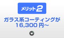 ガラス系コーティングが16,300円〜
