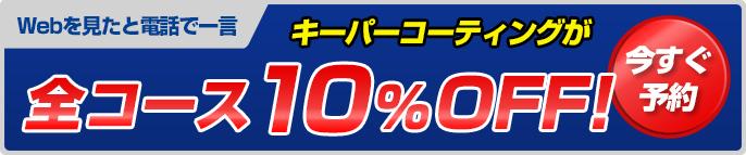 Webを見たと電話で一言10%OFF!