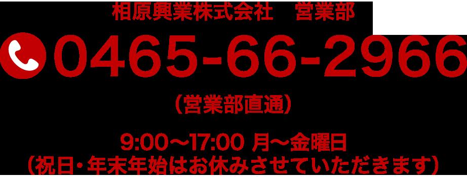 相原興業 営業部 0465-66-2966 (営業部直通) 9:00〜17:30 休業日は土・日・祝・特定期間