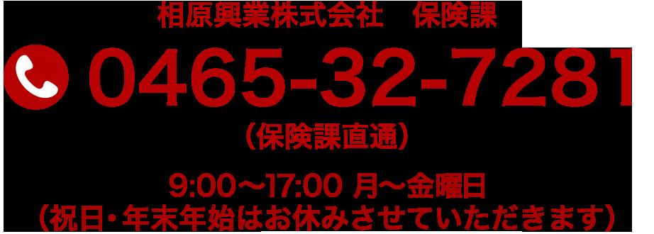 相原興業 保険課 0465-32-7281 (保険課直通) 9:00〜17:30 休業日は土・日・祝・特定期間