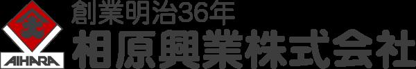 創業明治36年 相原興業株式会社