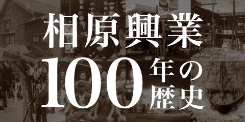 相原興業 100年の歴史